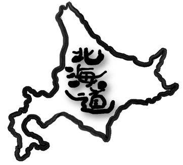 北海道筆字.png